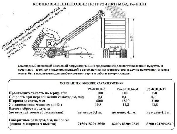 Р6-КШП, погрузчик зерна,